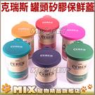 ◆MIX米克斯◆紐西蘭CERES克瑞斯.罐頭矽膠保鮮蓋,罐頭蓋/保鮮蓋,6種顏色,隨機出貨