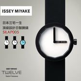 ISSEY MIYAKE 三宅一生 TWELVE設計腕錶 SILAP005 現+排單 熱賣中!