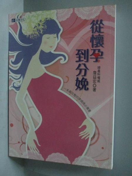 【書寶二手書T3/保健_KPM】從懷孕到分娩-一本最完整的準媽媽必備書_詹益宏