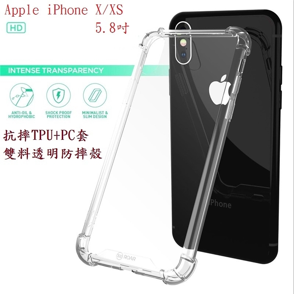 【Roar】Apple iPhone X/XS 5.8吋 抗摔TPU+PC套/雙料透明防摔殼/手機保護殼