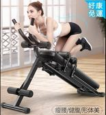 仰臥板 健腹器懶人收腹運動機瘦腰身健身器材家用減肚子鍛煉捲腹機【快速出貨】