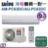 【信源】9坪 SAMPO 聲寶 PICOPURE 冷暖變頻一對一冷氣 AM-PC63DC+AU-PC63DC (含標準安裝)