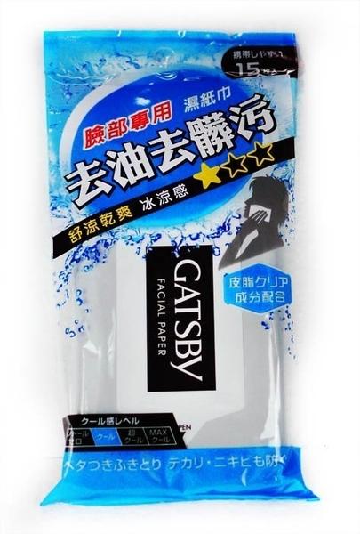 GATSBY 潔面濕紙巾 一般型 15枚【七三七香水精品坊】