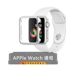 (金士曼) Apple Watch 38mm 42mm 40mm 44mm  手錶殼 保護殼 錶框 硬殼