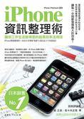 (二手書)iPhone 資訊整理術:讓你工作生活皆得意的超高效率活用技