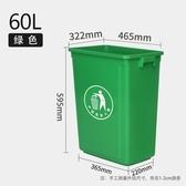 垃圾桶 60L塑膠無蓋垃圾桶工業用垃圾箱公園物業社區分類桶