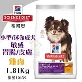 *WANG*Hills希爾思 小型及迷你成犬 敏感胃腸與皮膚 雞肉特調食譜1.81Kg【10439】.犬糧 效期21/02
