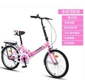折疊自行車成年超輕便攜單車變速減震小型迷你20寸16成人學生男女LX春季特賣