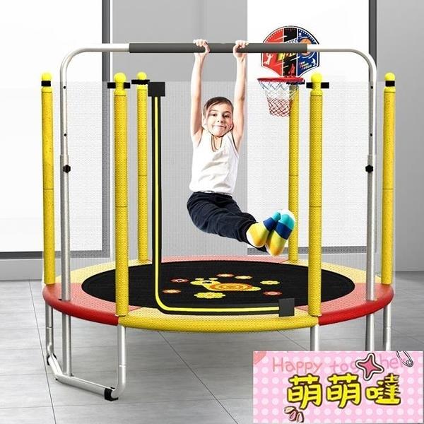 蹦蹦床家用兒童室內寶寶彈跳床【萌萌噠】