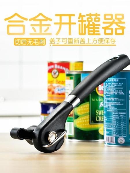 合金刀片安全開罐器 手動開蓋罐頭刀 簡易開瓶器罐頭起子開罐神器 淇朵市集