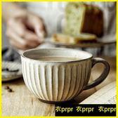 馬克杯 復古創意粗陶水杯馬克杯