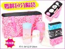 媽媽包 分隔袋 收納袋【MF0004】改良款防水覆膜+手提媽媽包分隔袋/收納袋(7格)三色