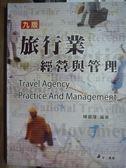 【書寶二手書T2/大學商學_QEG】旅行業經營與管理_陳嘉隆_9/e