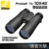 【 送蔡司拭鏡紙+拭鏡筆】Nikon Prostaff 7s 10X42 雙筒望遠鏡 國祥總代理公司貨 德寶光學