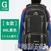 登山包超大容量後背背包男士旅游背包女黑色包特大打工旅行包戶外登山包 伊蒂斯女裝