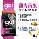 【SofyDOG】Go! 皮毛保健系列 ...