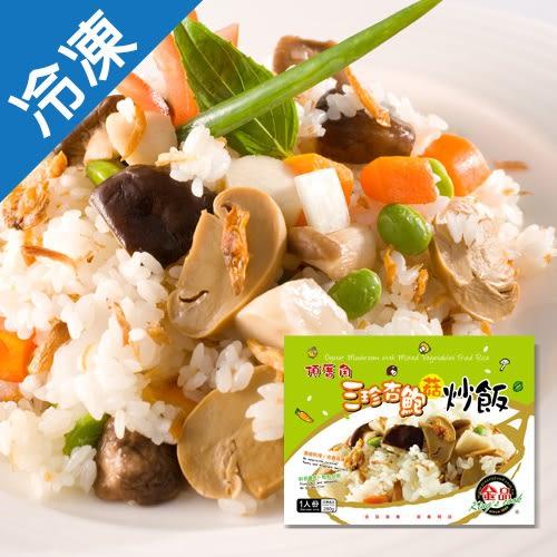 金品三珍杏鮑菇炒飯280G/包【愛買冷凍】