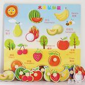 兒童早教益智認知動物水果拼圖手抓板積木1-2-3歲男孩女寶寶玩具 aj3571『美好時光』