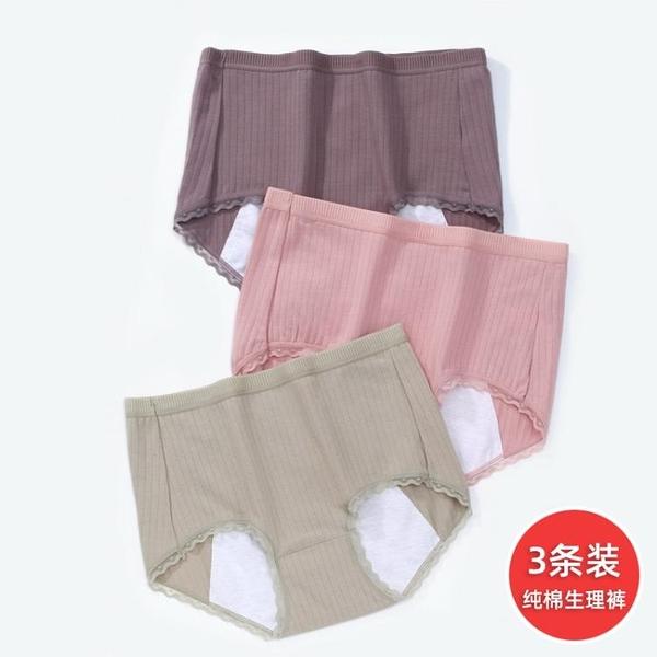 全場九折 生理褲內褲女士月經期中腰純色防漏純棉襠例假姨媽褲衛生褲女