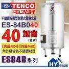 【TENCO電光牌】ES84B系列 ES-84B040 貯備型耐壓式 不鏽鋼電能熱水器 40加侖 【不含安裝、區域限制】