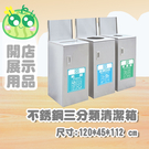 不銹鋼三分類清潔箱/G340