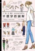 (二手書)一秒立懂!時尚改造家YOKO的平價穿搭圖鑑