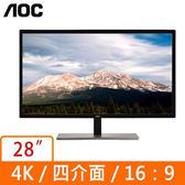 AOC 28型 4K高畫質液晶螢幕 U2879VF