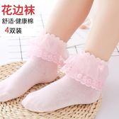 【新年鉅惠】4雙女童花邊襪棉秋款蕾絲襪公主襪