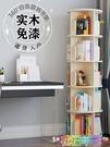 書架 實木旋轉書架360度兒童書櫃置物架現代家用幼兒園學生落地小書架 2021新款書架
