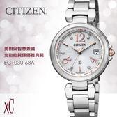 【公司貨保固】CITIZEN Xc EC1030-68A 光動能電波女錶 熱賣中!