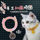 刻字貓項圈貓咪用品日本和風貓圈