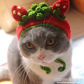 寵物頭飾  草莓犄角毛線帽貓咪頭套寵物針織帽美短暹羅貓咪變裝帽英短貓頭飾 宜室家居