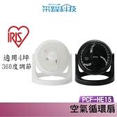 IRIS OHYAMA PCF-HE15 HE15 循環扇 環扇 電風扇 電扇 風扇 原廠公司貨