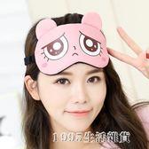 睡眠遮光透氣女可愛韓版卡通睡覺冷熱敷眼罩耳塞防噪音三件套 1995生活雜貨