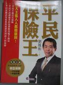 【書寶二手書T1/行銷_HSM】平民保險王_劉鳳和