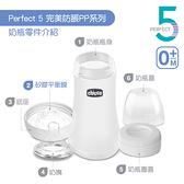 chicco-Perfect 5-完美防脹奶瓶-配件 (矽膠平衡膜)