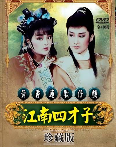 黃香蓮歌仔戲 江南四才子 DVD珍藏版  (音樂影片購)
