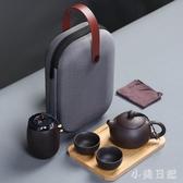 旅行茶具套裝便攜包快客杯一壺二杯紫砂功夫旅游茶壺禮品 KP1564『小美日記』