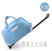 拉桿包超大容量牛津布手提旅行包女登機箱手拖包出差男行李包 FR12161『俏美人大尺碼』