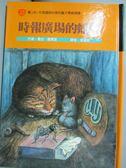 【書寶二手書T1/兒童文學_OKN】時報廣場的蟋蟀_鄒嘉容, 喬治.賽爾