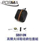 POSMA 高爾夫球鞋收納包 搭4件套組 SB010N