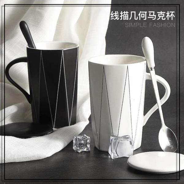 【快出】簡約陶瓷水杯子情侶個性創意潮流馬克杯帶蓋勺家用咖啡早餐杯