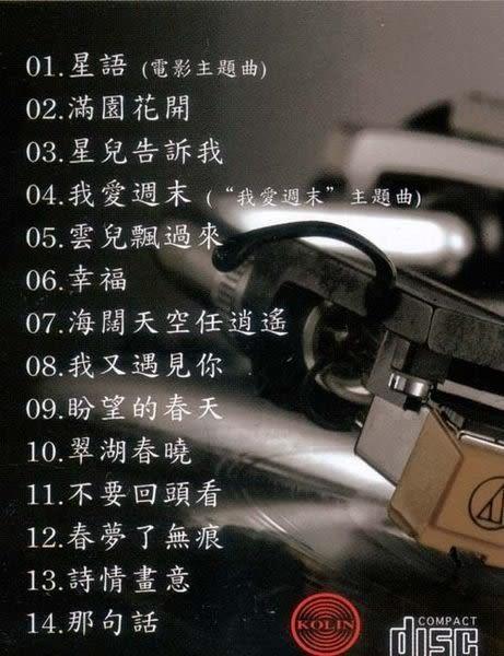 經典復刻盤 鳳飛飛6 原版原唱CD  (購潮8)