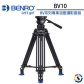 ★百諾展示中心★BENRO百諾BV系列專業油壓攝影套組BV10(勝興公司貨)