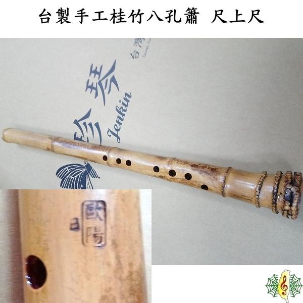 洞簫 珍琴 台灣 製造 手工簫 桂竹 八孔 生漆 南簫 bamboo flute