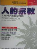 【書寶二手書T4/宗教_LID】人的宗教-人類偉大的智慧傳統_Huston Smith