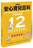 安心育兒百科 : 新生兒照護與哺育生活,帶寶寶第一年必看的幸福養成書(下集.育兒