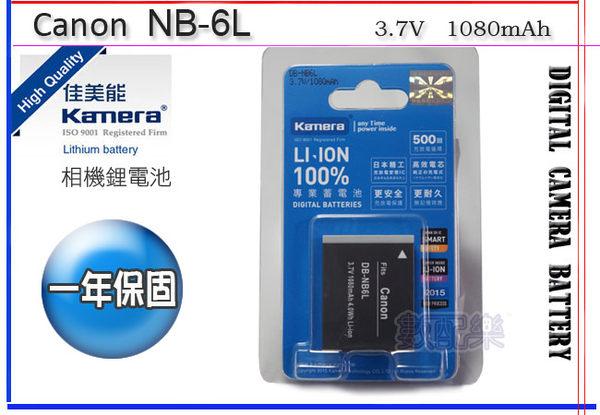 數配樂【Kamera Canon NB-6L 電池】鋰電池 1年保固 IXUS 85 95 S95 S90 S120 S90 95IS D10 85IS SD3500