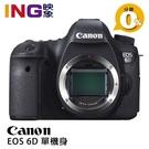 【24期0利率】Canon EOS 6D 單機身 全新盒裝 彩虹公司貨 BODY 全片幅單眼 內建GPS/Wi-Fi