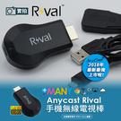 Rival 台灣品牌 AnyCast 最...